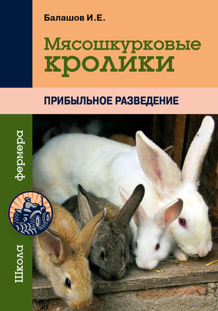 Мясошкурковые кролики. Прибыльное разведение. Иван Балашов