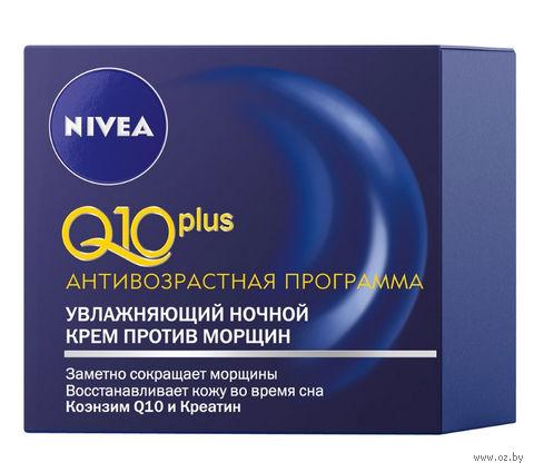 """Ночной крем для лица """"Q10 Plus"""" (50 мл) — фото, картинка"""