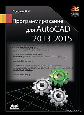 Программирование для AutoCAD 2013-2015. Николай Полещук