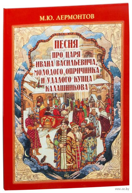 Песня про царя Ивана Васильевича, молодого опричника и удалого купца Калашникова — фото, картинка