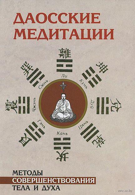 Даосские медитации. Способы совершенствования тела и духа — фото, картинка