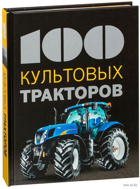 100 культовых тракторов. Франсис Дреер