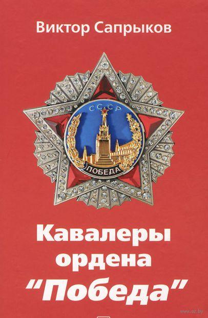 "Кавалеры ордена ""Победа"". Виктор Сапрыков"