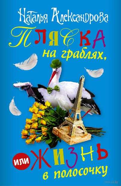 Пляска на граблях, или Жизнь в полосочку (Комплект из 4-х книг). Наталья Александрова