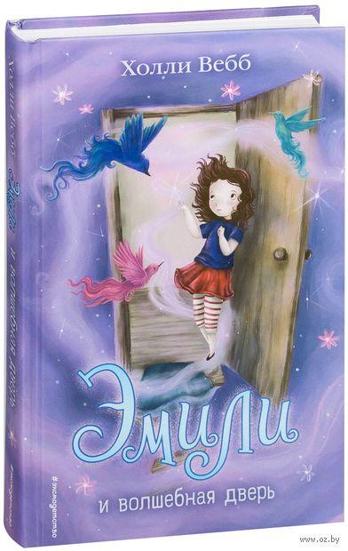 Эмили и волшебная дверь — фото, картинка