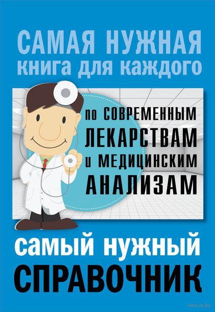 Самый нужный справочник по современным лекарствам и медицинским анализам — фото, картинка