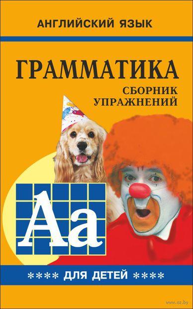 Грамматика английского языка для школьников. Книга 4 — фото, картинка