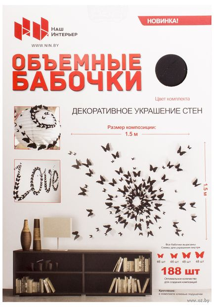 """Набор наклеек на стену """"Бабочка"""" (188 шт.; черный) — фото, картинка"""