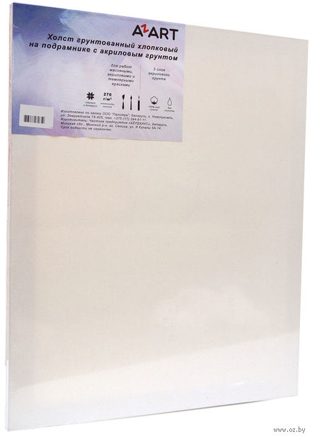 "Холст на подрамнике ""AZART"" (1000х1200 мм; акриловый грунт; арт. AZ12100120) — фото, картинка"