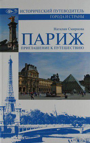 Париж. Приглашение к путешествию — фото, картинка