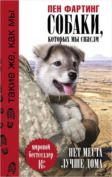 Собаки, которых мы спасли. Нет места лучше дома — фото, картинка