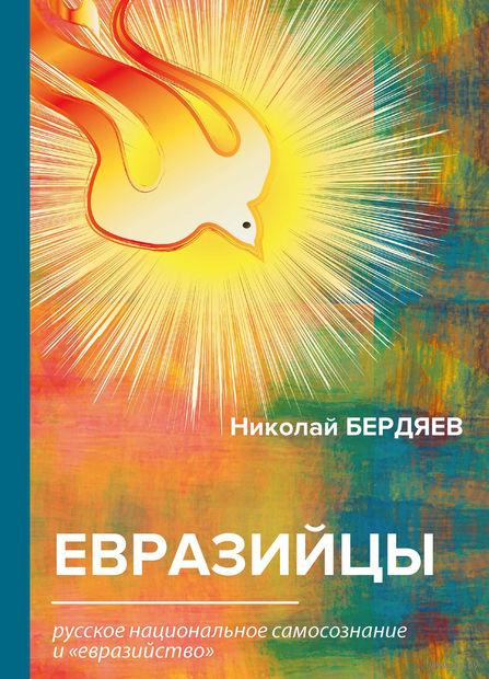 """Евразийцы. Русское национальное самосознание и """"евразийство"""" — фото, картинка"""