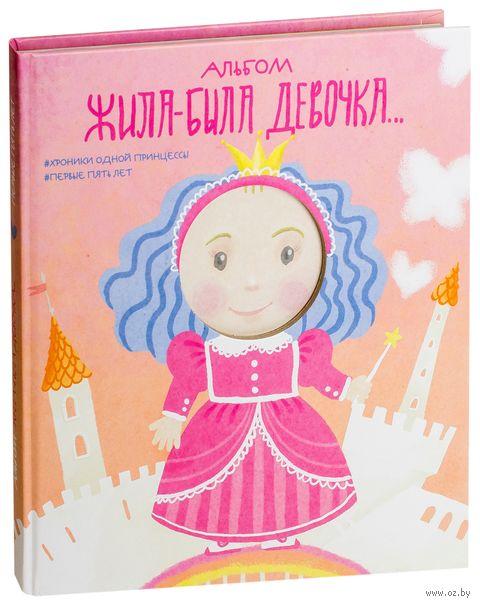 Альбом. Жила-была девочка. Хроники одной принцессы. Первые 5 лет — фото, картинка