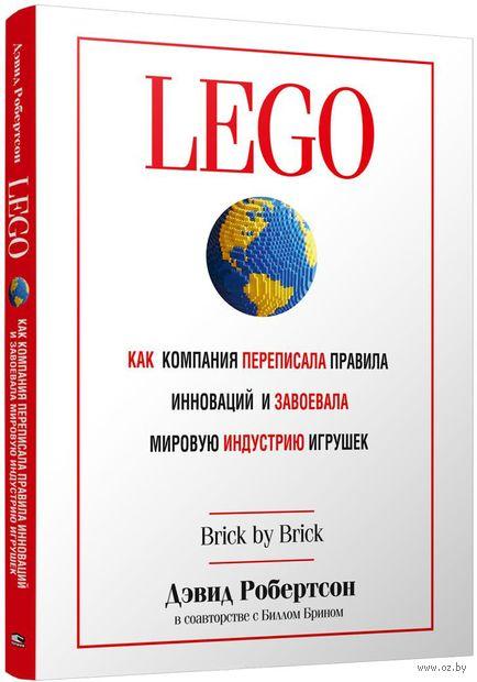 LEGO. Как компания переписала правила инноваций и завоевала мировую индустрию игрушек — фото, картинка
