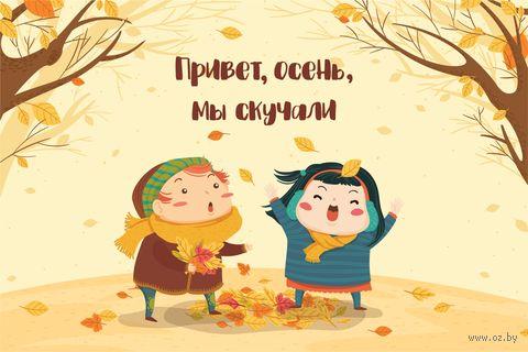 """Открытка """"Привет, осень, мы скучали"""" — фото, картинка"""