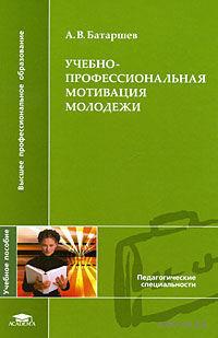 Учебно-профессиональная мотивация молодежи. Анатолий Батаршев