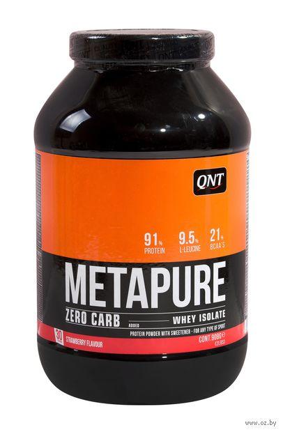 """Протеин """"Metapure Zero Carb"""" (908 г; клубника) — фото, картинка"""