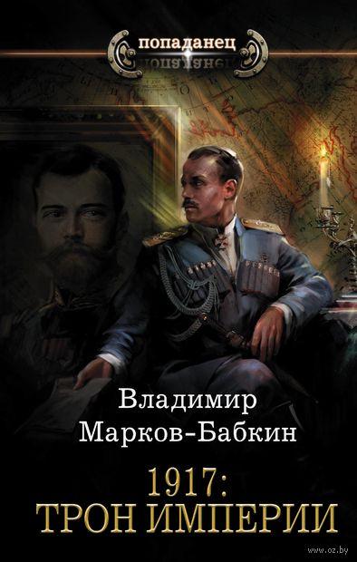 1917: Трон Империи — фото, картинка
