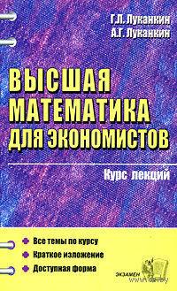 Высшая математика для экономистов — фото, картинка