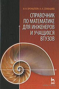Справочник по математике для инженеров и учащихся втузов. Илья Бронштейн, Константин Семендяев
