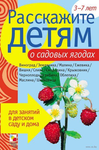 Расскажите детям о садовых ягодах. Э. Емельянова