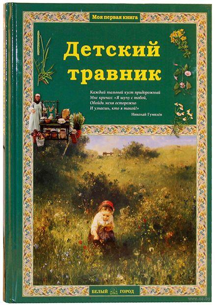 Детский травник. Ольга Колпакова