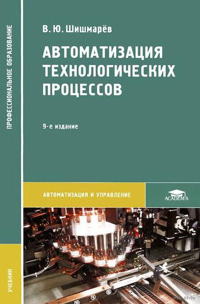 Автоматизация технологических процессов. Владимир Шишмарев