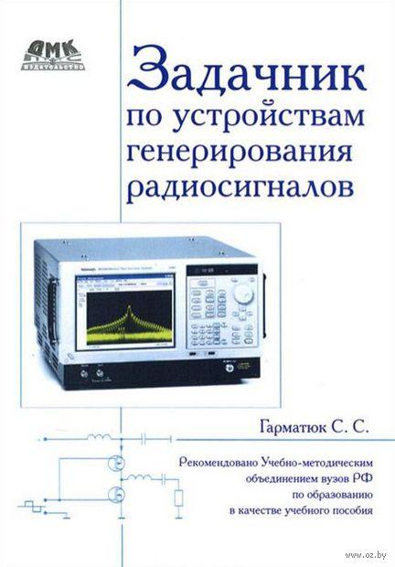 Задачник по устройствам генерирования радиосигналов. С. Гарматюк