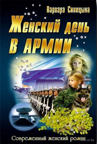 Женский день в армии. Варвара Синицына