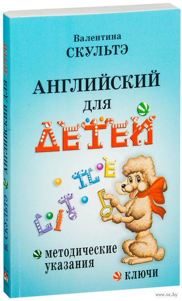 Английский для детей. Методические указания и ключи. В. Скультэ