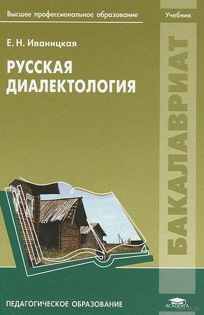 Русская диалектология. Е. Иваницкая