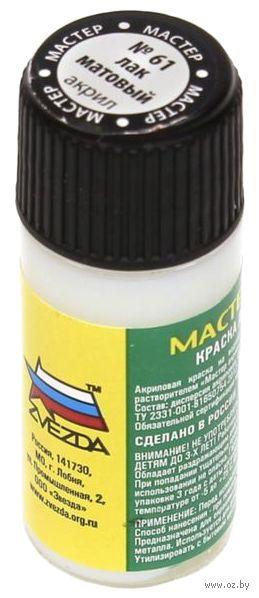 """Матовый лак для моделей """"Мастер Акрил"""" (12 мл; МАКР61)"""