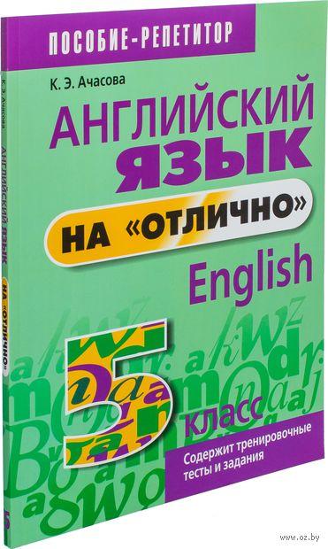 "Английский язык на ""отлично"". 5 класс — фото, картинка"