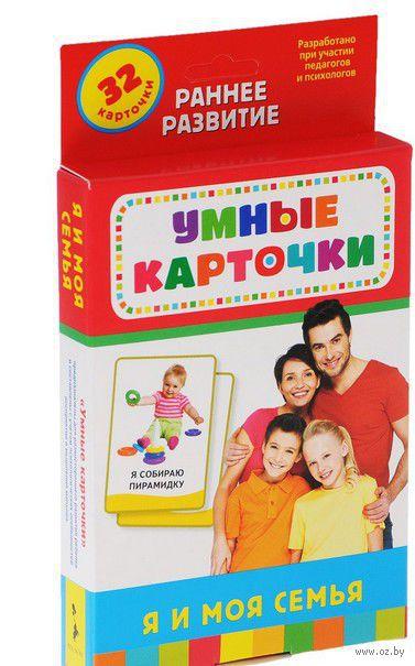 Я и моя семья (набор из 32 карточек)
