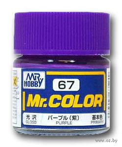 Краска Mr. Color (purple, C67)