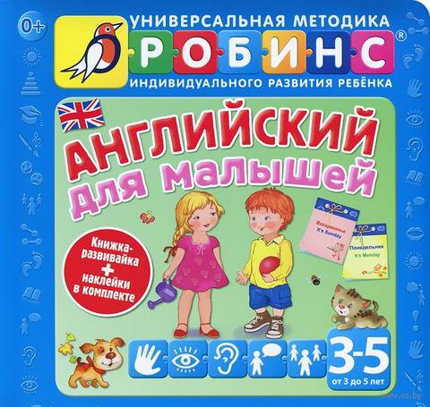 Английский для малышей. Татьяна Клементьева