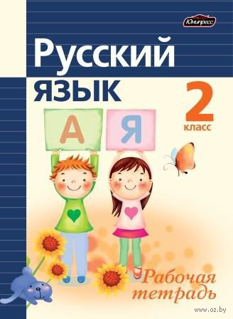 Рабочая тетрадь по русскому языку. 2 класс. Елена Грабчикова