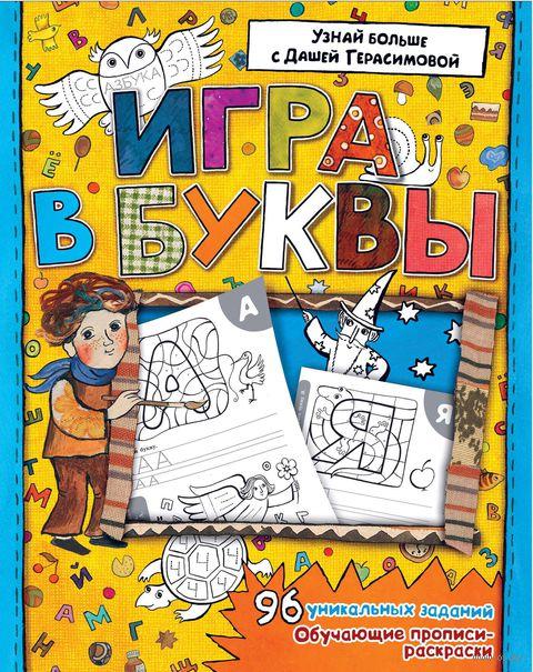 Азбука. Игра в буквы. Дарья Герасимова