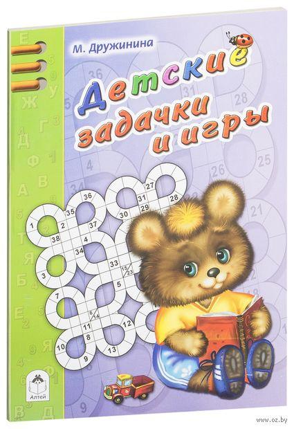 Детские задачки и игры. Марина Дружинина