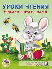 Учимся читать сами. Наташа-Эстер Заболотная