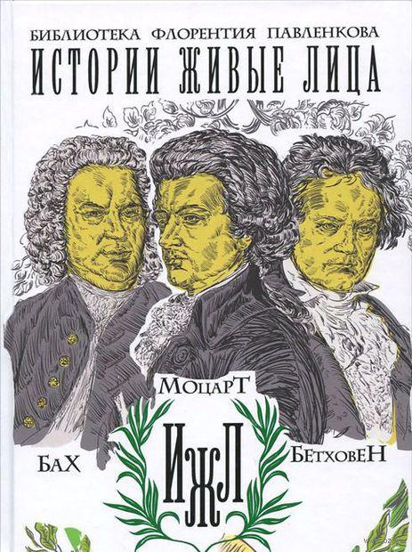Истории Живые Лица. Бах. Моцарт. Бетховен. С. Базунов, И. Давидов, М.  Давыдова