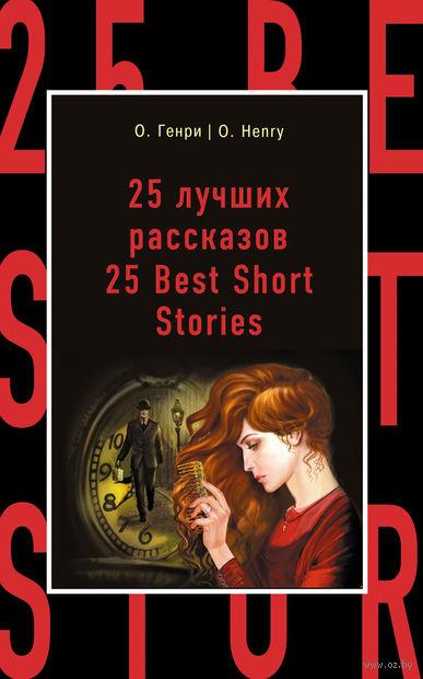 25 Best Short Stories (м) — фото, картинка