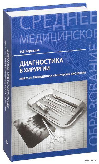 Диагностика в хирургии. Пропедевтика клинических дисциплин. Наталья Барыкина