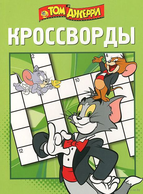 Том и Джерри. Кроссворды. Александр Кочаров