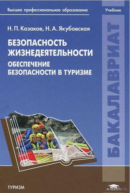 Безопасность жизнедеятельности. Обеспечение безопасности в туризме. Николай Казаков, Н. Якубовская