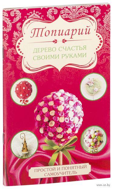 Топиарий - дерево счастья своими руками. Юлия Соханева