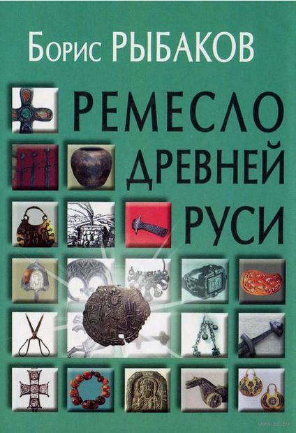 Ремесло Древней Руси — фото, картинка