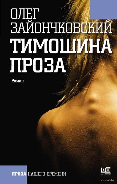 Тимошина проза. Олег Зайончковский