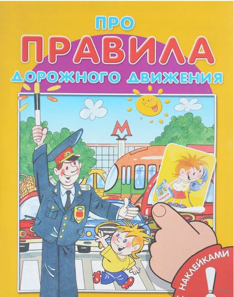 Про правила дорожного движения (+ наклейки). Сергей Волков