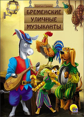 Бременские уличные музыканты. Братья Гримм